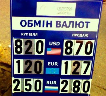 валюта Украины